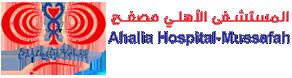 Ahalia Hospital Mussafah